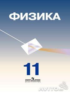 10 физика и учебник 11 класс
